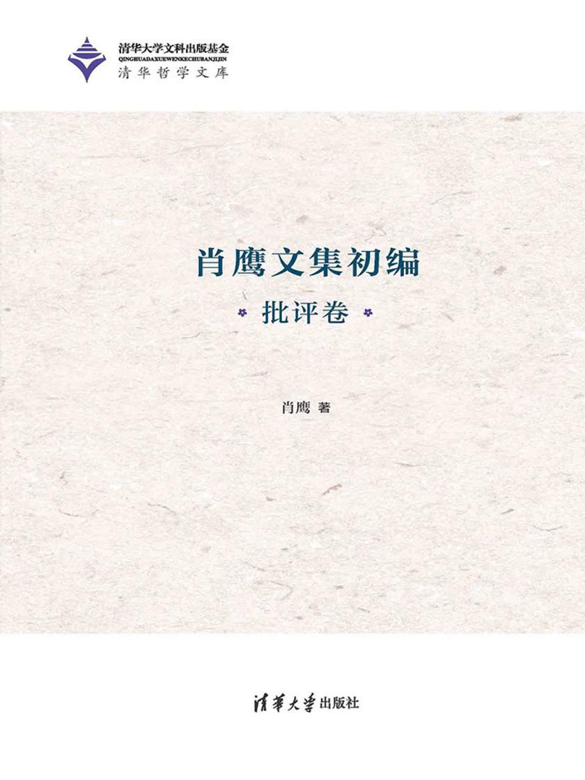 肖鹰文集初编 · 批评卷