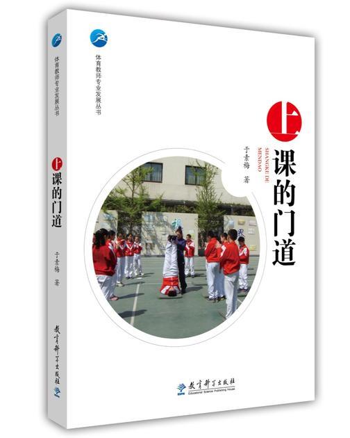 体育教师专业发展丛书 上课的门道