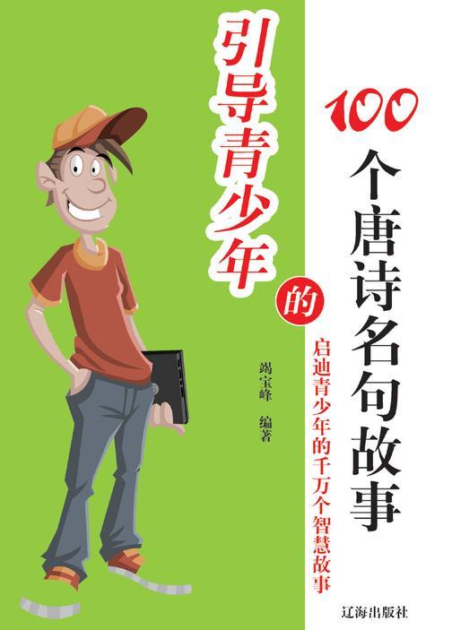 引导青少年的100个唐诗名句故事