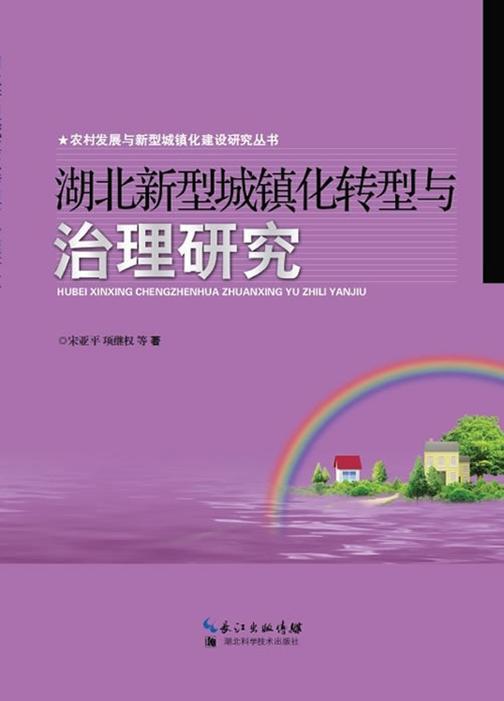湖北新型城镇化转型与治理研究
