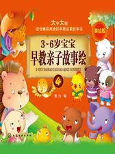 3~6岁宝宝早教亲子故事绘.4