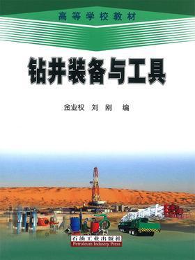 钻井装备与工具