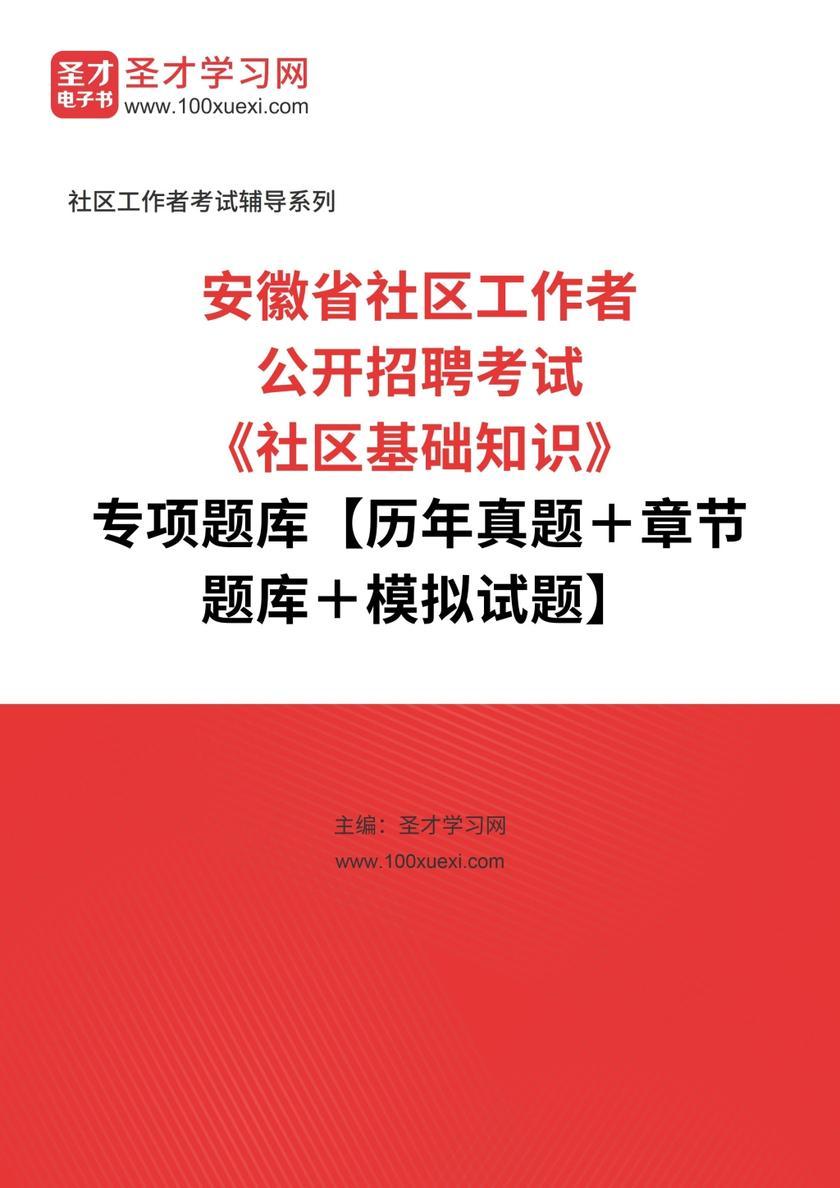 2018年安徽省社区工作者公开招聘考试《社区基础知识》专项题库【历年真题+章节题库+模拟试题】