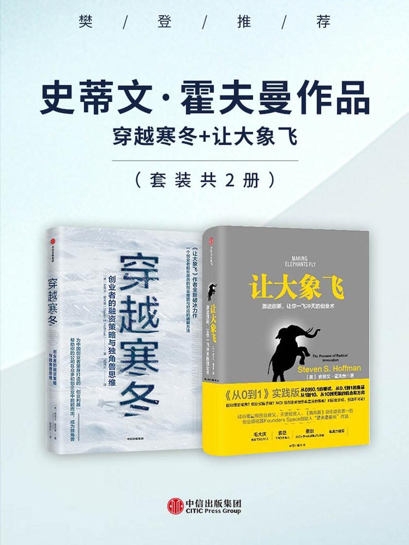 【樊登推荐】史蒂文·霍夫曼作品:穿越寒冬+让大象飞(套装共2册)