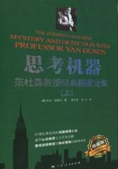 思考机器:范杜森教授经典探案全集(上)