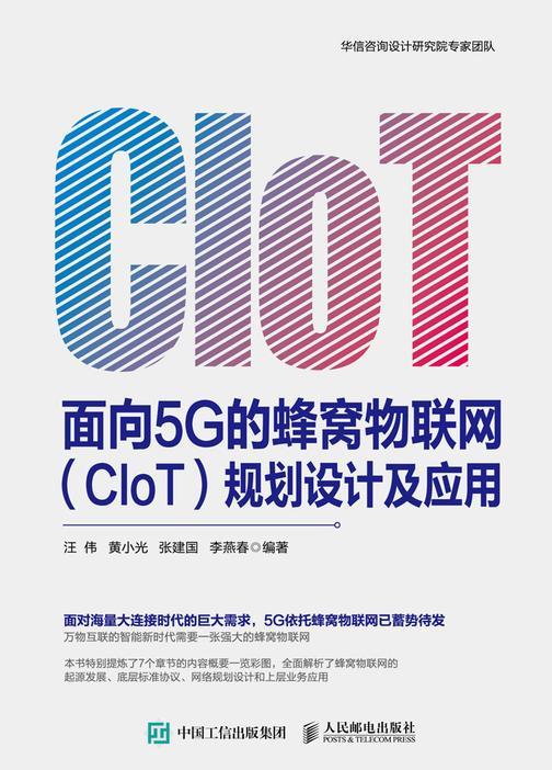 面向5G的蜂窝物联网(CIoT)规划设计及应用