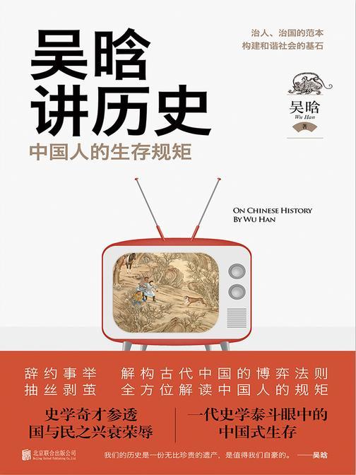 吴晗讲历史:中国人的生存规矩