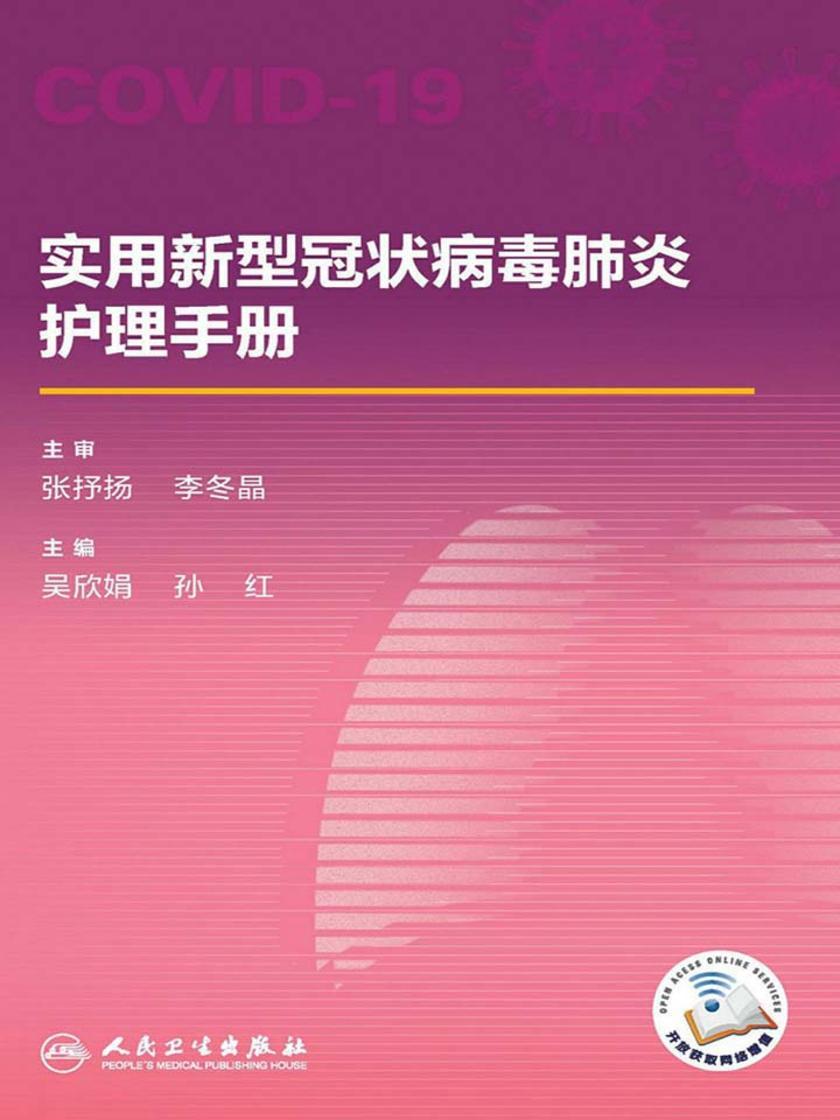 实用新型冠状病毒肺炎护理手册