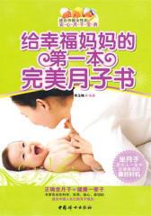 给幸福妈妈的  本完美月子书(仅适用PC阅读)