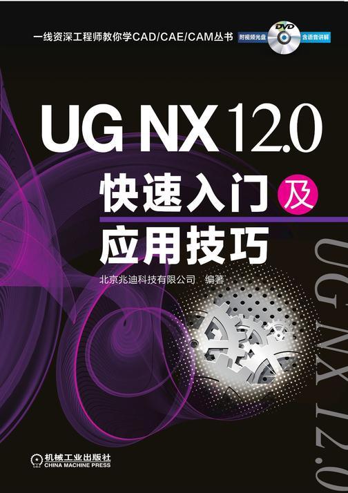 UG NX 12.0快速入门及应用技巧