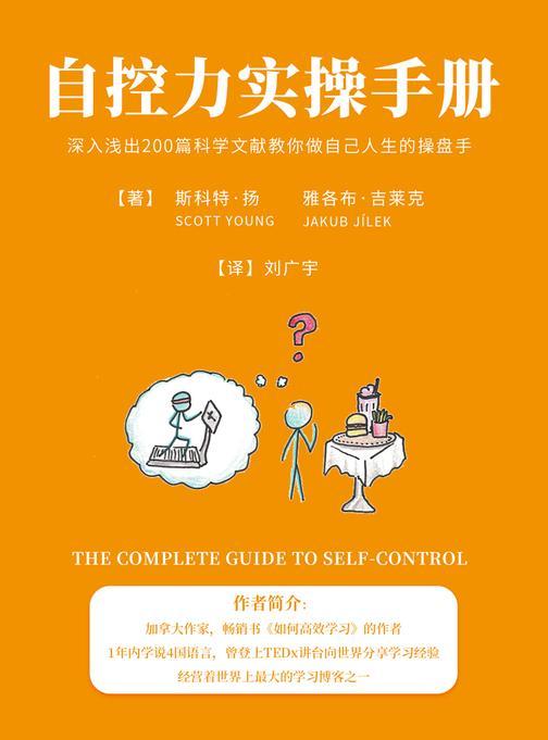 自控力实操手册:深入浅出200篇科学文献教你做自己人生的操盘手()
