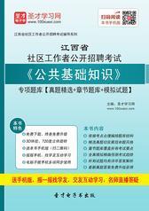 2018年江西省社区工作者公开招聘考试《公共基础知识》专项题库【真题精选+章节题库+模拟试题】