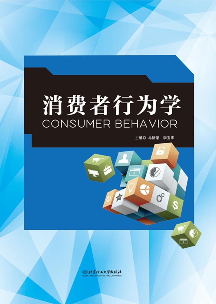 消费者行为学