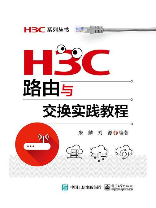 H3C路由与交换实践教程