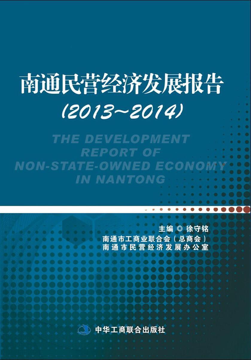 南通民营经济发展报告2013-2014