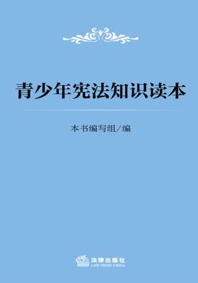青少年宪法知识读本