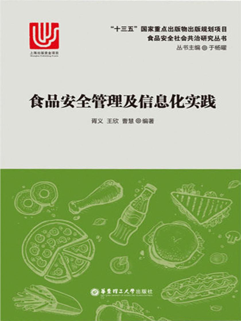 食品安全管理及信息化实践