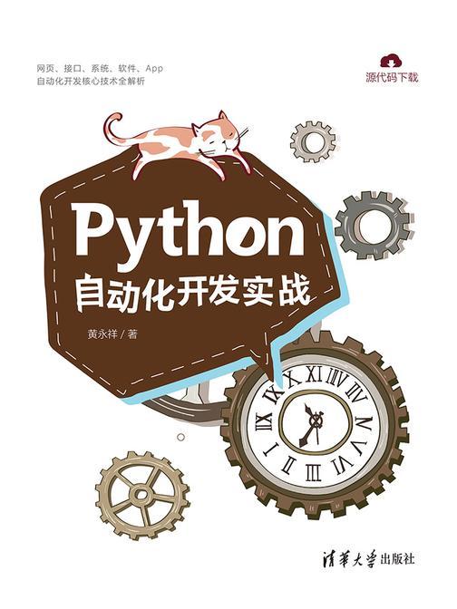 Python自动化开发实战