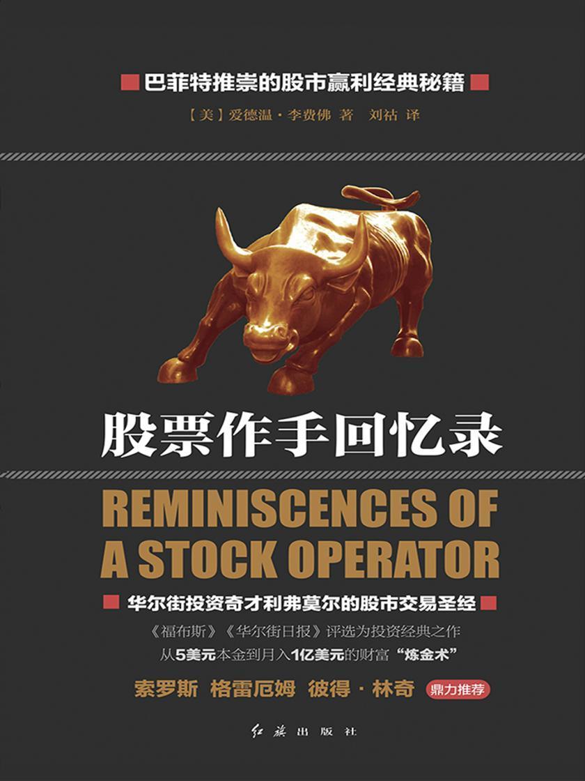 股票作手回忆录