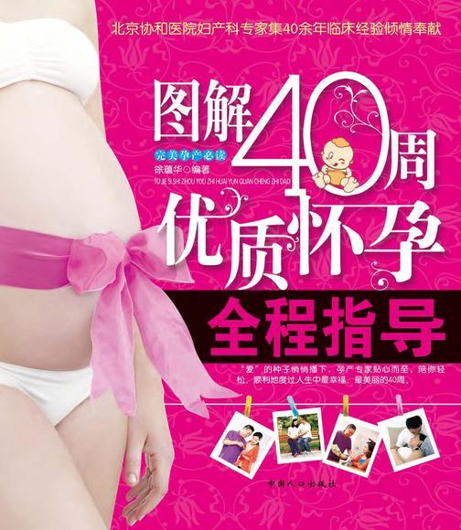 图解40周优质怀孕全程指导