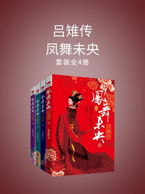 凤舞未央:吕雉传(全四册)