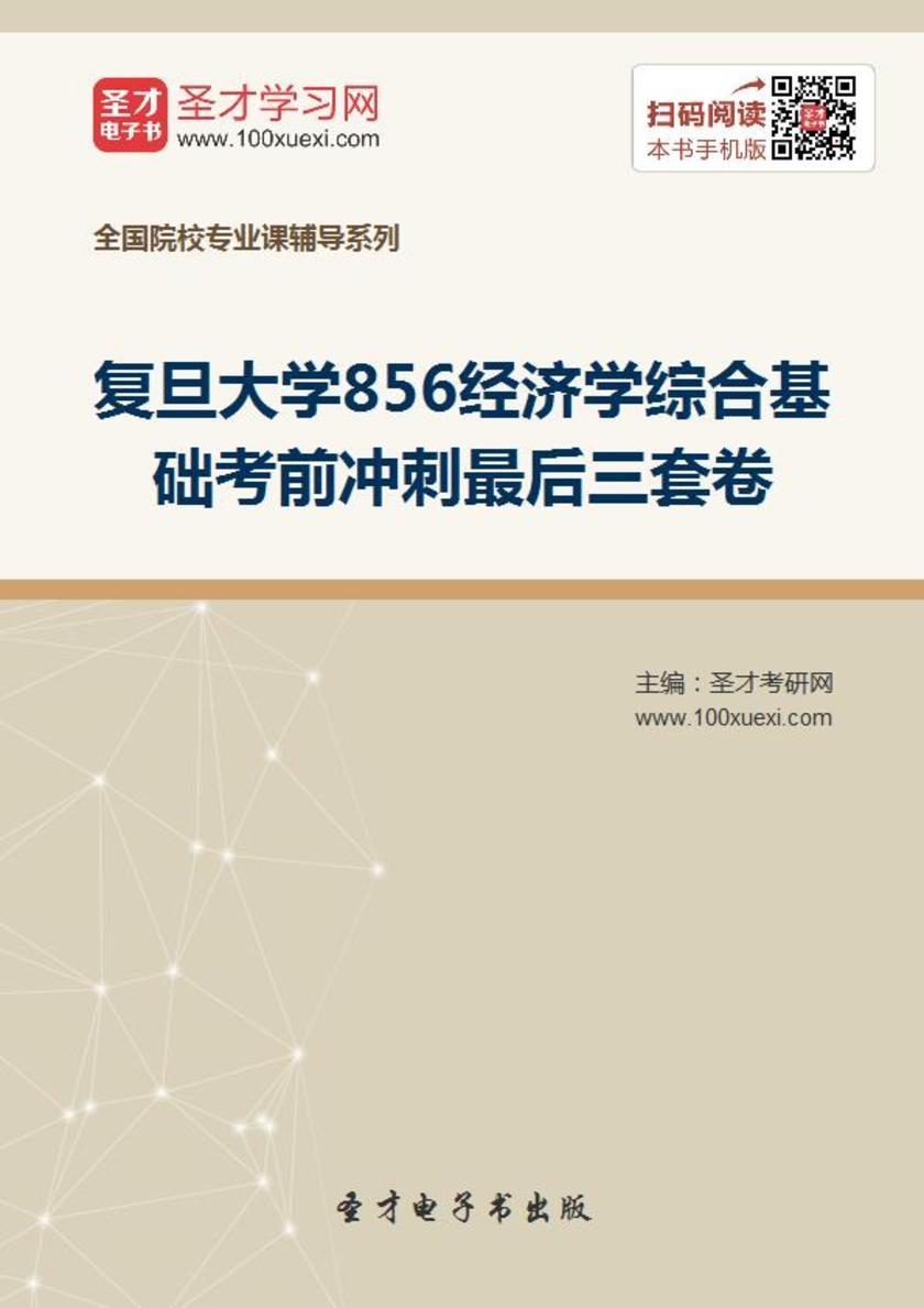 2019年复旦大学856经济学综合基础考前冲刺最后三套卷