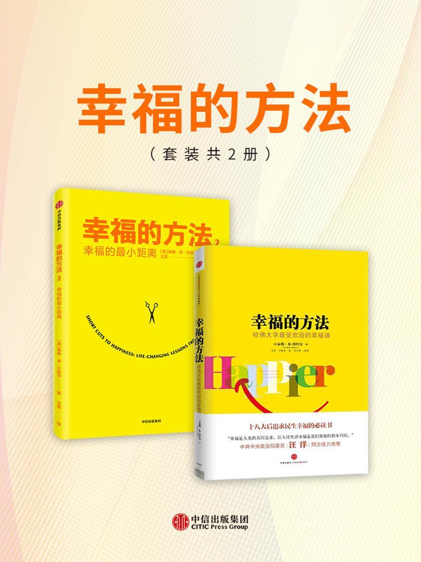 幸福的方法(套装共2册)(电子书不进包月)