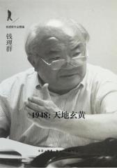 1948:天地玄黄(钱理群作品精编)