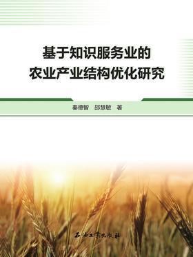 基于知识服务业的农业产业结构优化研究