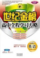 高中新课程全程学习方略.英语.3:必修(仅适用PC阅读)