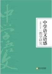中学语文感教学研究
