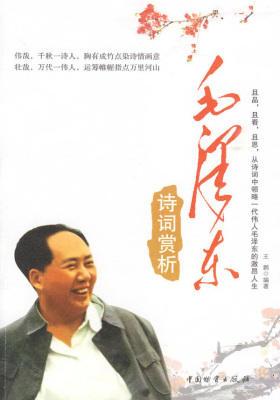 毛泽东诗词赏析