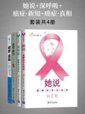 她说+深呼吸+癌症·新知+癌症·真相(套装共4册)