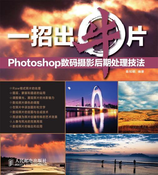 一招出牛片:Photoshop数码摄影后期处理技法(仅适用PC阅读)