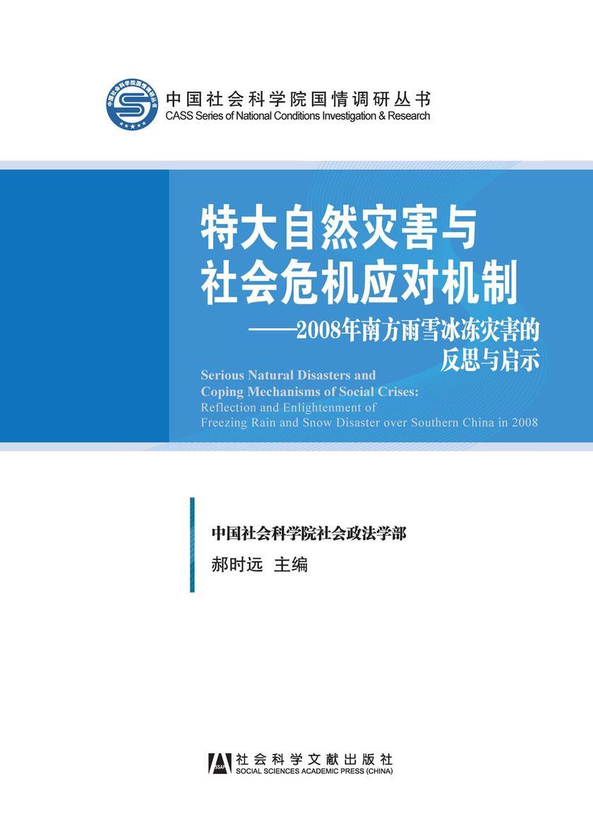 特大自然灾害与社会危机应对机制:2008年南方雨雪冰冻灾害的反思与启示(中国社会科学院国情调研丛书)