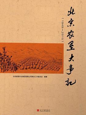 北京农垦大事记:1949-2015
