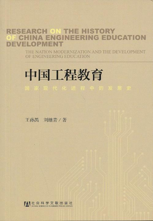 中国工程教育:国家现代化进程中的发展史