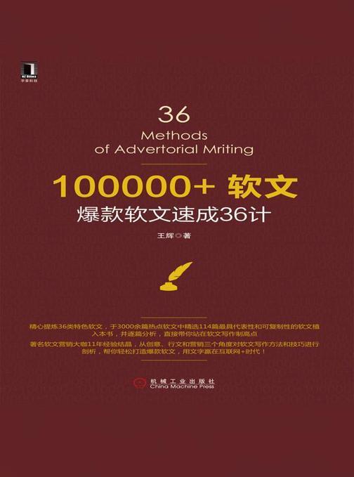 100000+软文:爆款软文速成36计