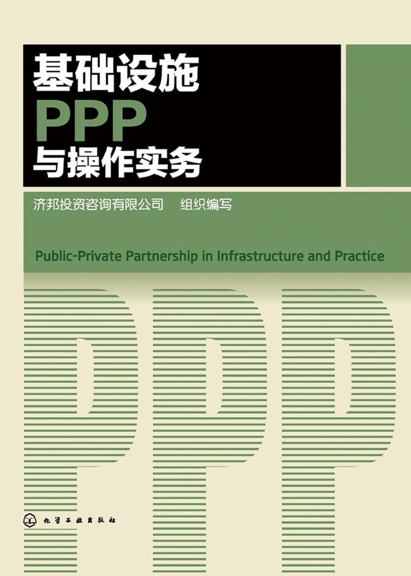 基础设施PPP与操作实务