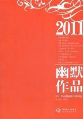 2011年中国幽默作品精选
