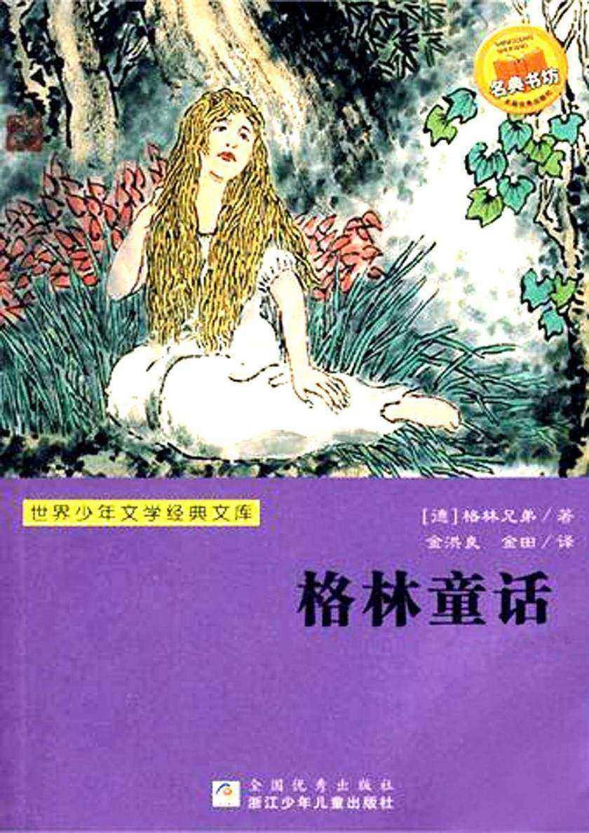 世界少年文学经典文库:格林童话