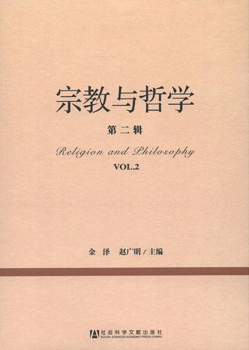 宗教与哲学(第2辑)