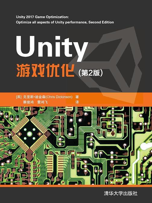 Unity?游戏优化(第2版)