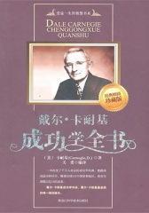 戴尔·卡耐基成功学全书(仅适用PC阅读)