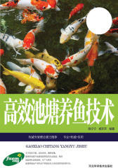 高效池塘养鱼技术