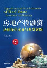 房地产投融资法律操作实务与典型案例