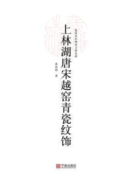 上林湖唐宋越窑青瓷纹饰