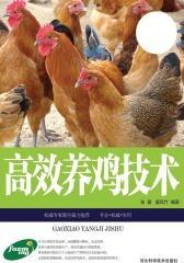 高效养鸡技术
