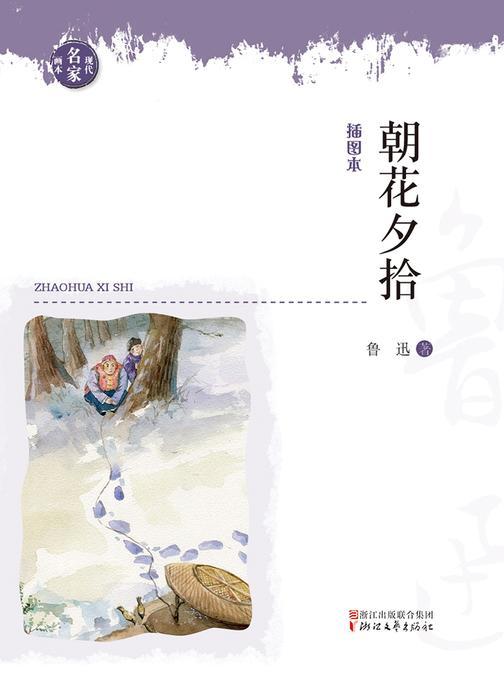 朝花夕拾(现代名家画本系列)