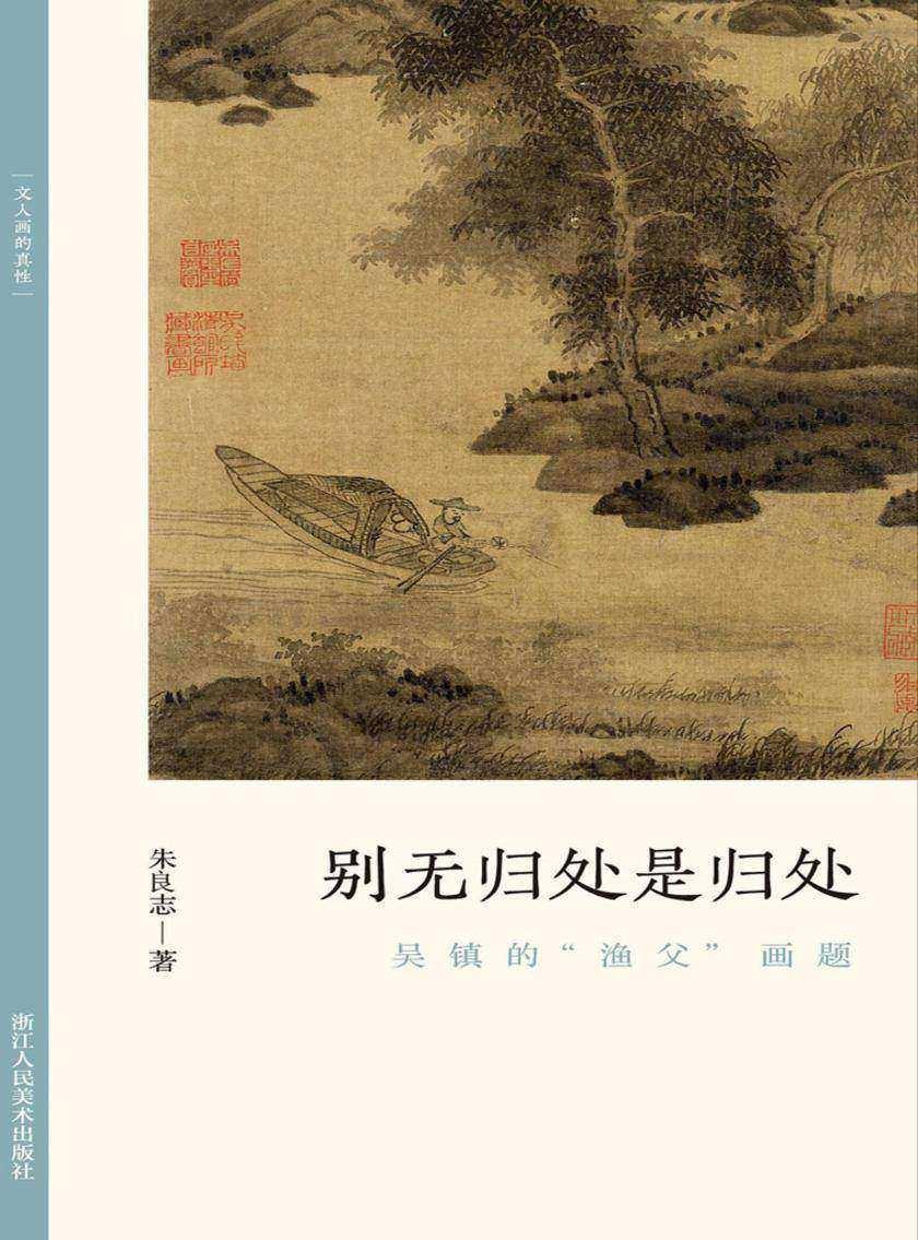 """别无归处是归处:吴镇的""""渔父""""画题(文人画的真性)"""
